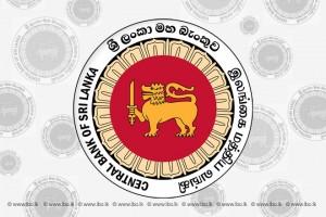 Central Bank of Sri Lanka Logo