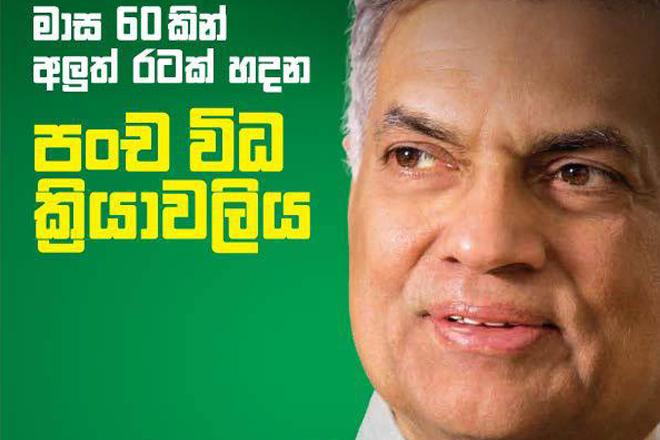 Sri Lanka's United National Front suggests drastic proposals in manifesto