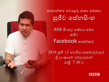 Azzam Ameen's interview with embattled State Minister Sujeewa Senasinghe lights up social media
