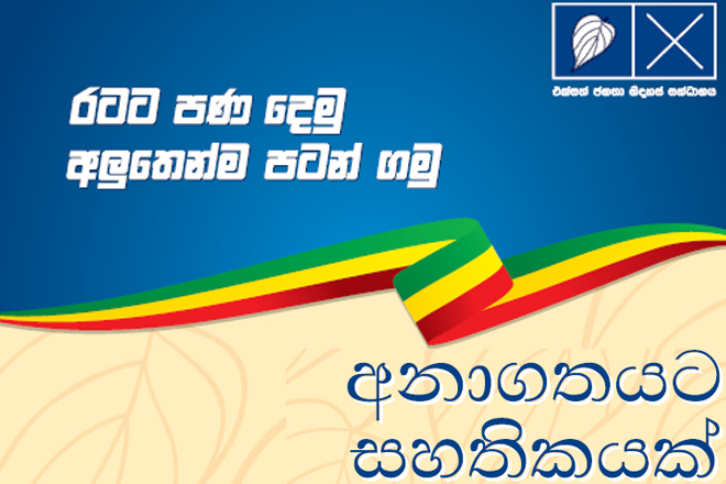 Sri Lanka's state, estate and private workers to get wage hikes: UPFA manifesto
