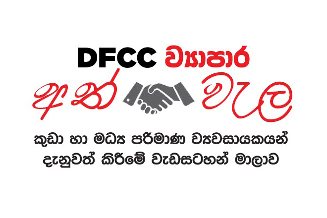 DFCC Bank empowers SME's through 'DFCC Vayapara Athwela' online programme